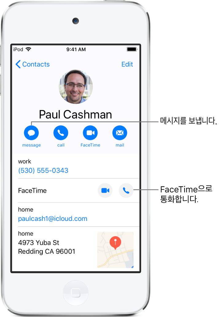 연락처의 정보 화면. 상단에 있는 연락처 사진과 이름. 아래에는 메시지 전송, 음성 통화 발신, FaceTime 통화 발신 및 이메일 메시지 전송 버튼. 버튼 하단에 있는 연락처 정보.