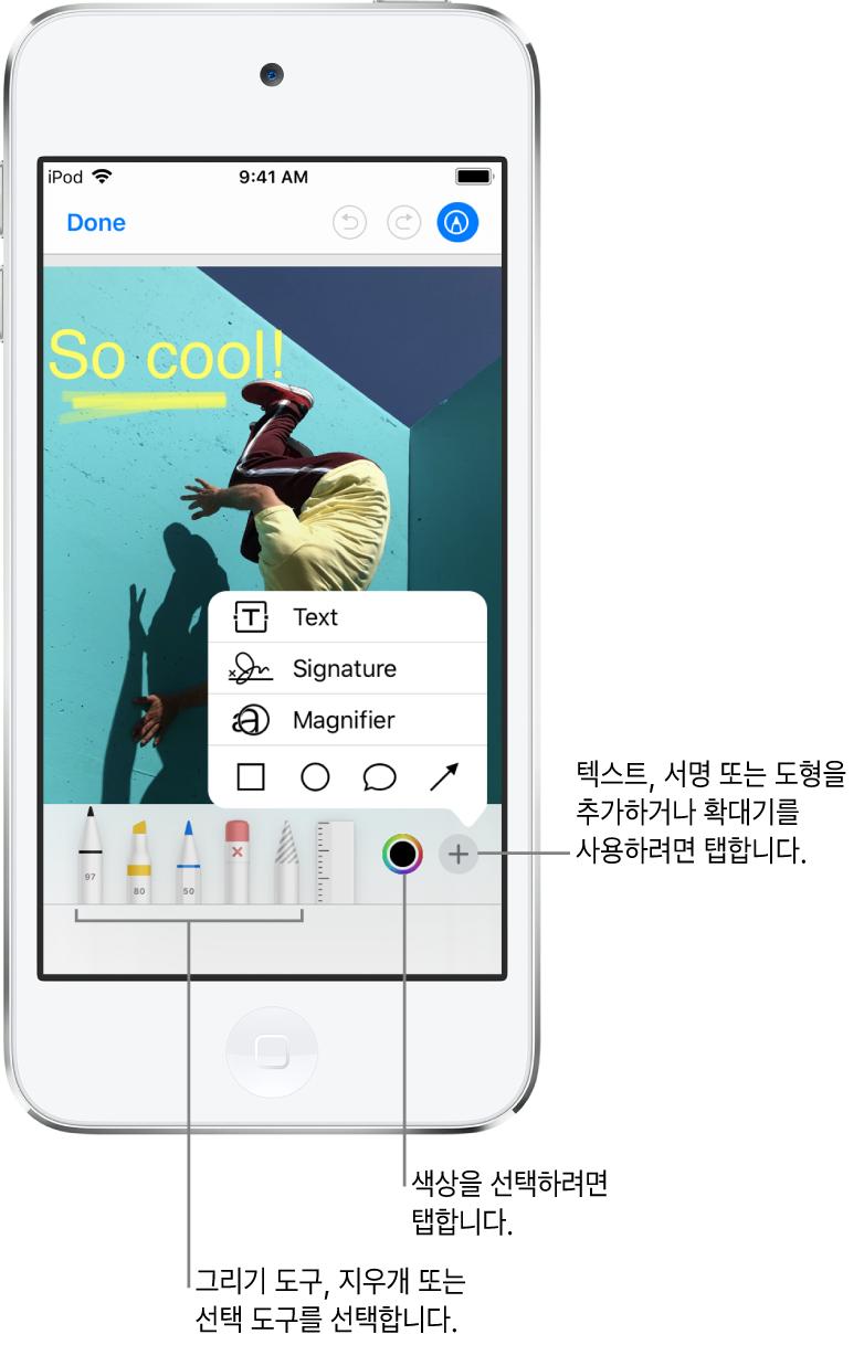 마크업 윈도우의 이미지. 이미지 아래에는 왼쪽에서 오른쪽으로 그리기 펜, 지우개, 선택 도구, 색상 버튼과 텍스트 상자 추가, 서명, 도형 및 확대기 버튼과 같은 마크업 도구 버튼이 있음.