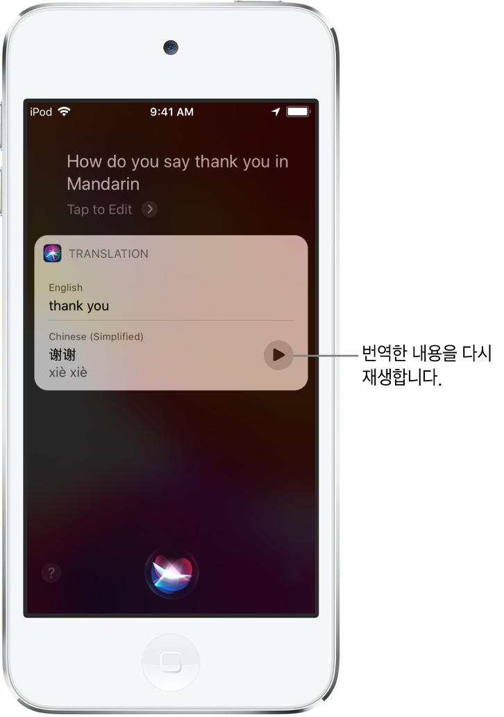"""""""'고맙습니다'를 북경어로 뭐라고 해?""""라는 질문에 대한 응답으로 Siri가 영어 문장 """"thank you""""에 대한 중국어 번역을 표시함. 번역의 오른쪽에 있는 버튼을 탭하면 번역이 음성으로 다시 재생됨."""