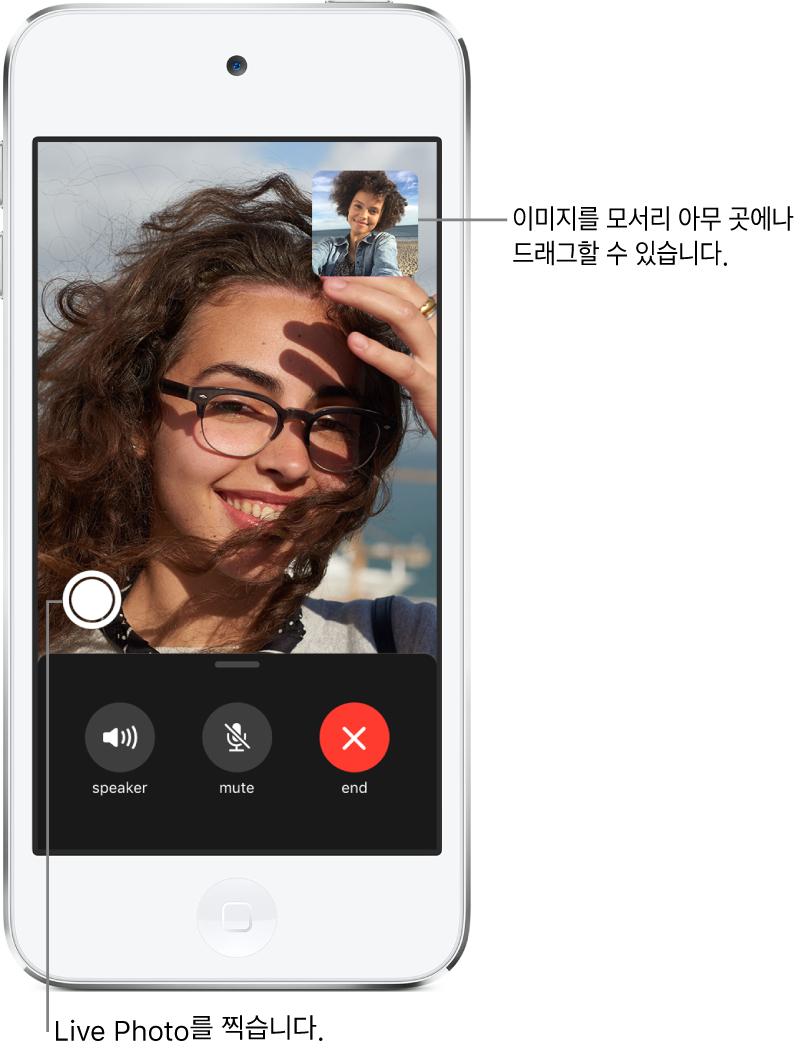 현재 진행 중인 통화를 표시하는 FaceTime 화면. 오른쪽 상단의 작은 사각형에 사용자의 이미지가 나타나며 다른 사람의 이미지가 나머지 화면을 채움. 화면 하단에는 스피커, 소리 끔 및 종료 버튼이 나열되어 있음.
