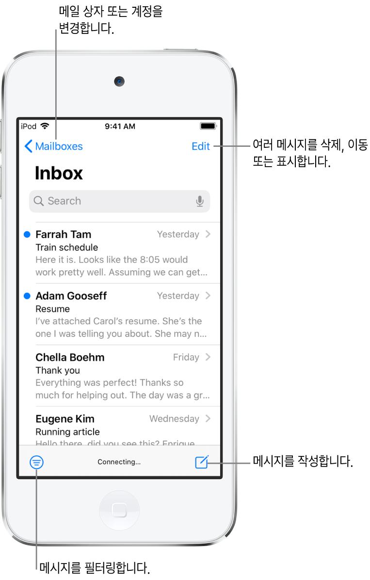 이메일 목록을 표시하는 받은 편지함. 다른 메일상자로 이동할 수 있는 메일상자 버튼이 왼쪽 상단 모서리에 있음. 이메일을 삭제, 이동 및 표시할 수 있는 편집 버튼이 오른쪽 상단 모서리에 있음. 특정 유형의 이메일만 표시할 수 있는 이메일 필터링 버튼이 왼쪽 하단 모서리에 있음. 새로운 이메일을 작성할 수 있는 버튼이 오른쪽 하단 모서리에 있음.