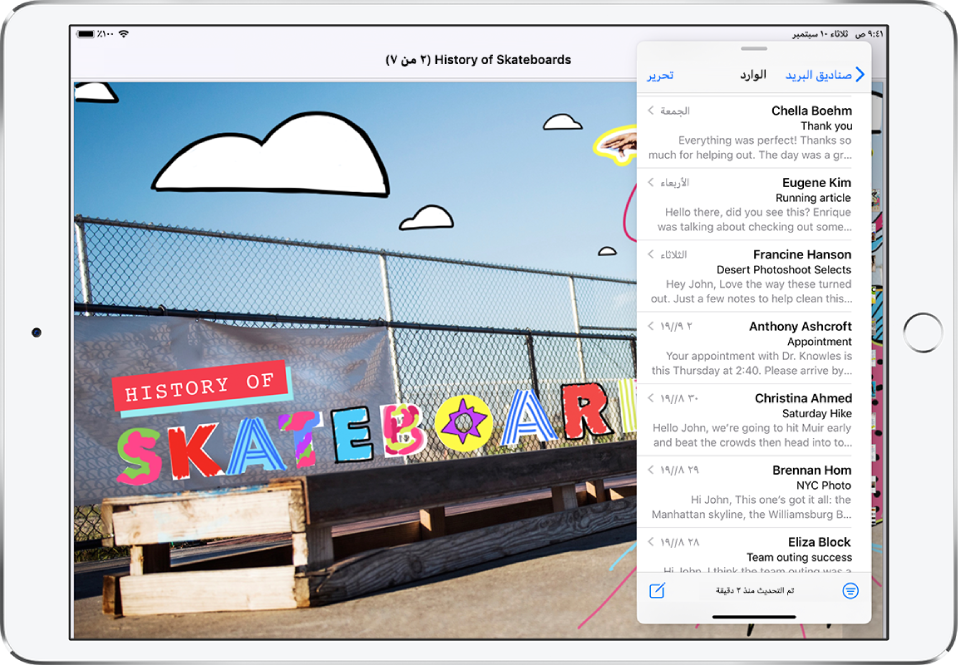 تطبيق رسومات يملأ الشاشة. البريد مفتوح في نافذة SlideOver على الجانب الأيسر للشاشة.