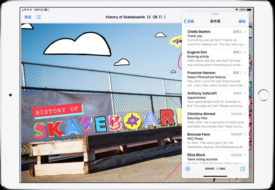 一個繪圖 App 填滿螢幕。「郵件」在螢幕右側的「滑動置前」視窗中打開。