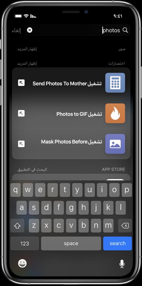 """بحث عن كلمة الاختصار المفتاحية """"صور""""، ونتائج البحث تعرض: اختصارات """"تشغيل إرسال الصور إلى أمي"""" و""""تحويل الصور إلى GIF"""" و""""تشغيل قناع الصور قبل المشاركة""""."""