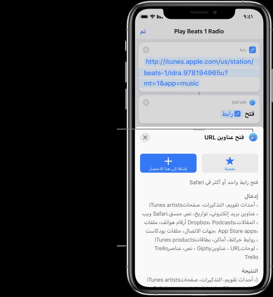 """محرر الاختصارات يعرض وصفًا لإجراء """"فتح عناوين URL""""."""