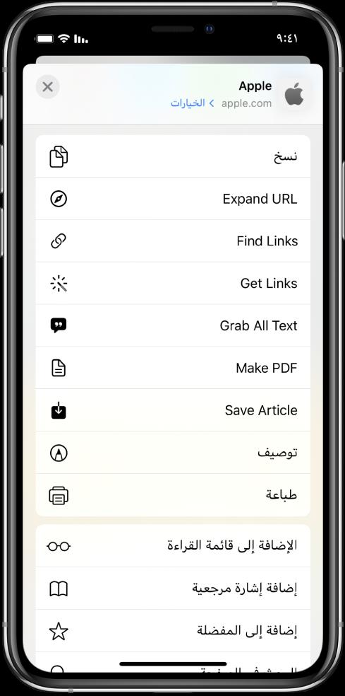 الاختصارات في صفحة المشاركة بتطبيق Safari.