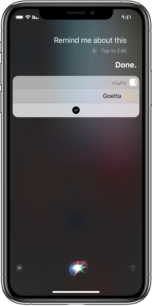 شاشة Siri تعرض إضافة اختصار إلى التذكيرات.