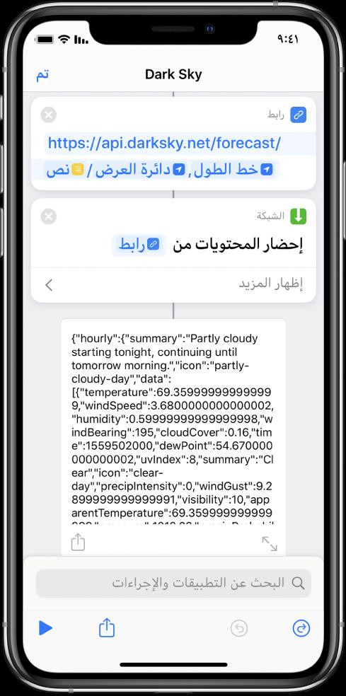 نتائج اختصار طلب API لـDarkSky، يعرض توقعات الطقس في جزيرة ألكتراز.