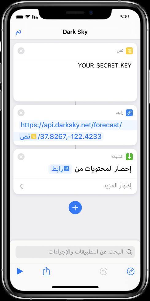 """طلب API لـ""""DarkSky"""" يحتوي على إجراء """"نص"""" به مفتاح API سري، متبوع بإجراء """"عنوان URL"""" يشير إلى نقطة نهاية API باستخدام متغير للمفتاح السري، متبوع بإجراء """"إحضار محتويات عنوان URL""""."""
