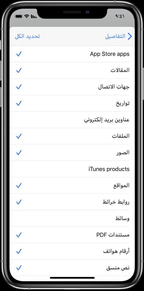 قائمة إدخالات صفحة المشاركة تعرض أنواع المحتوى المتاحة للاختصار عند تشغيله من تطبيق آخر.