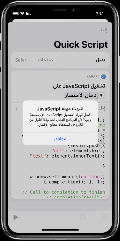 """محرر الاختصارات يعرض رسالة الخطأ """"انتهت مهلة JavaScript""""."""