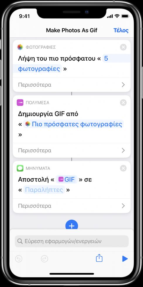 Ο επεξεργαστής συντομεύσεων που εμφανίζει ενέργειες οι οποίες χρησιμοποιούνται για την αποστολή ενός μηνύματος με φωτογραφίες ως κινούμενης εικόνας GIF.