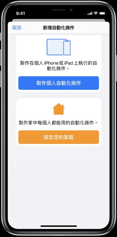 「捷徑」App 中已存在自動化操作時新增自動化操作。