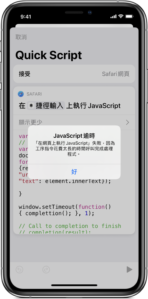 捷徑編輯器顯示「JavaScript 逾時」錯誤訊息。