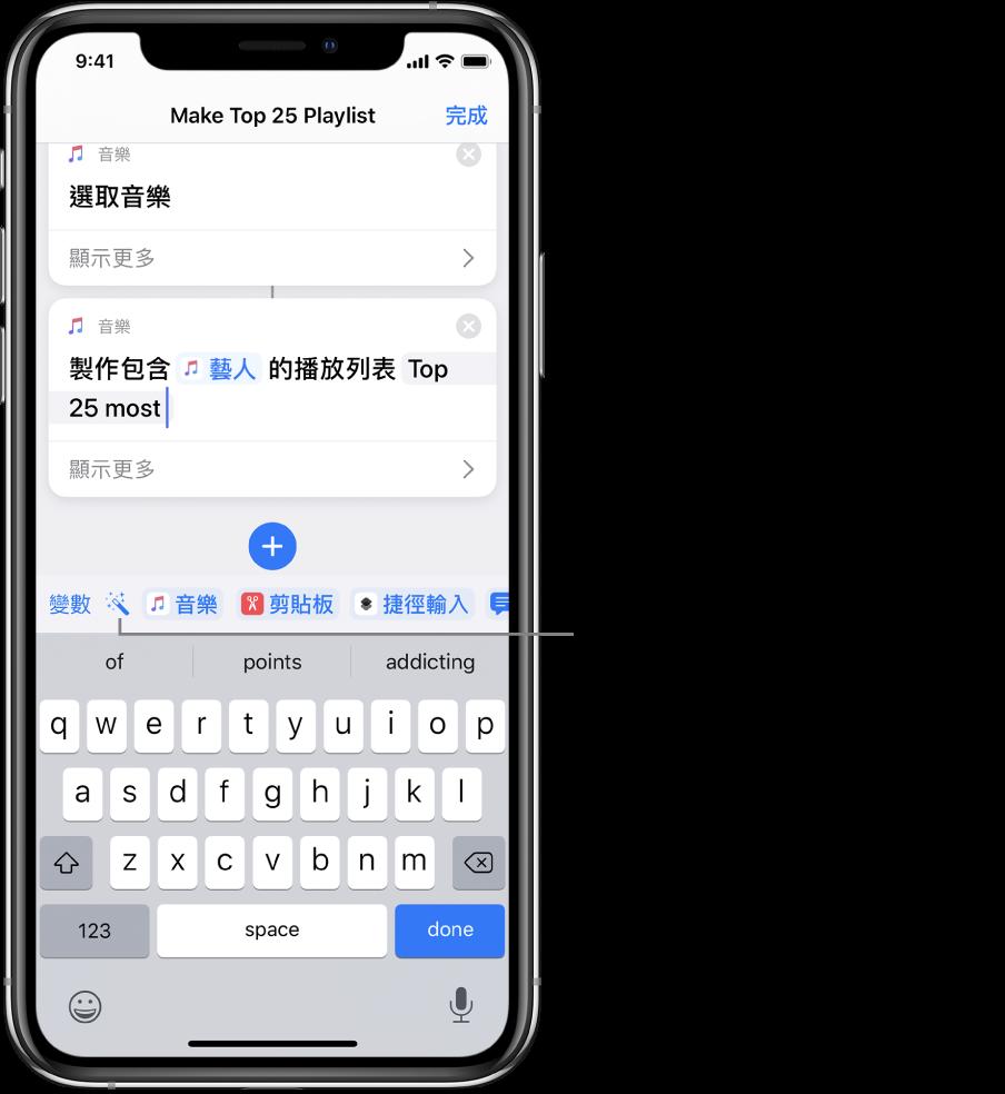 「製作前 25 名播放列表」捷徑畫面,iOS 鍵盤上方顯示「變數」和「神奇變數」按鈕。