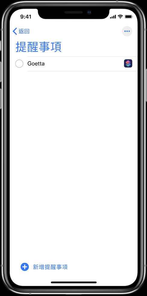 「提醒事項」App 顯示新的捷徑提醒事項。