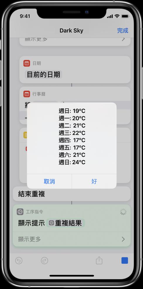 在捷徑編輯器中,產生的提示顯示當週平均氣溫。