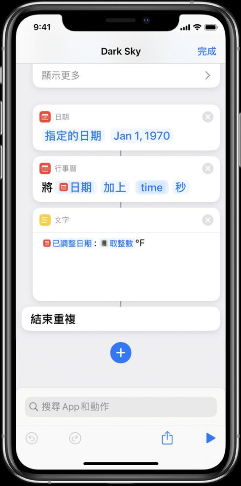 捷徑編輯器中的「日期」動作、「調整日期」動作和「文字」動作,已套用變數。