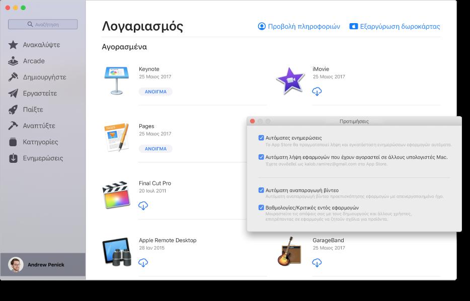 Σελίδα «Λογαριασμός» στο Mac App Store όπου φαίνονται αρκετές εφαρμογές έτοιμες προς λήψη. Στο τμήμα «Προτιμήσεις» στο App Store, που εμφανίζεται ως υπέρθεση στην κάτω δεξιά γωνία της σελίδας «Λογαριασμός», είναι επιλεγμένες οι ρυθμίσεις «Αυτόματες ενημερώσεις», «Αυτόματη λήψη εφαρμογών που έχουν αγοραστεί σε άλλους υπολογιστές Mac», «Αυτόματη αναπαραγωγή βίντεο» και «Βαθμολογίες/Κριτικές εντός εφαρμογών». Στο κάτω μέρος του τμήματος βρίσκονται αναδυόμενα μενού, όπου μπορείτε να επιλέξετε ρυθμίσεις συνθηματικού για αγορά εφαρμογών και δωρεάν λήψεις.
