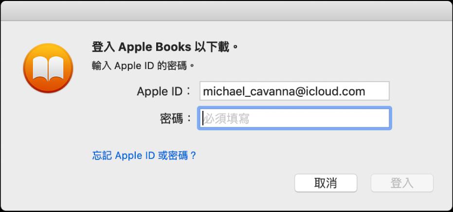 用於以 Apple ID 和密碼登入的對話框。