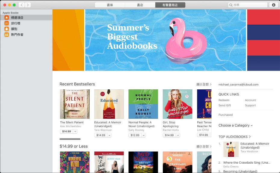 「有聲書商店」的主視窗,顯示推介書籍。