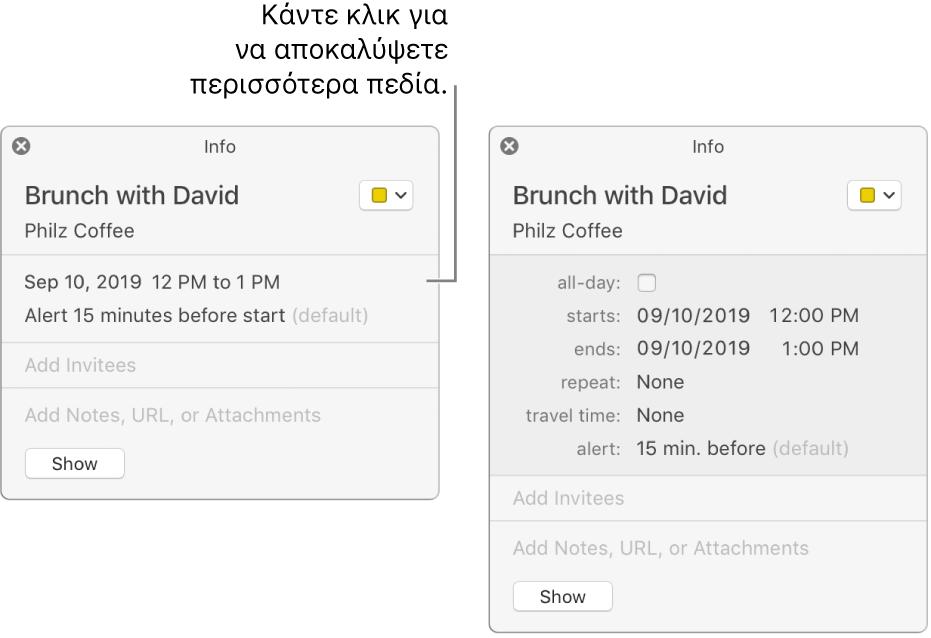 Παράθυρο πληροφοριών για ένα γεγονός με τις λεπτομέρειες κρυμμένες (στα αριστερά) και το παράθυρο πληροφοριών του ίδιου γεγονότος με ορατές τις πληροφορίες διάρκειας (στα δεξιά).