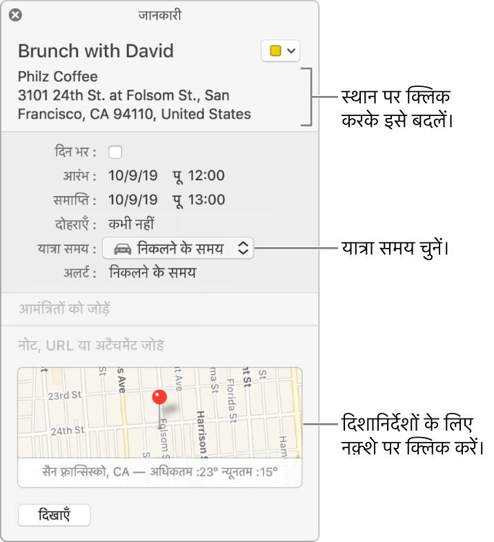 यात्रा समय पॉप-अप मेनू पर पॉइंटर के साथ किसी इवेंट की जानकारी विंडो। पॉप-अप मेनू से यात्रा समय चुनें। स्थान पर क्लिक करके इसे बदलें। नक़्शा पर क्लिक करके दिशानिर्देश पाएँ