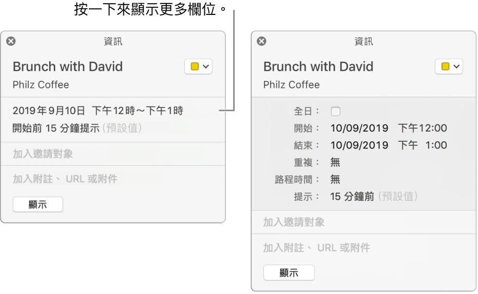 含有隱藏詳細資料的行程「資料」視窗(左側),並顯示含持續時間詳細資料的同一行程的資料視窗(右側)。