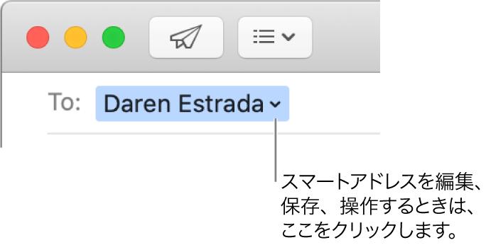 スマートアドレス。矢印をクリックしてスマートアドレスを編集、保存、または操作できます。