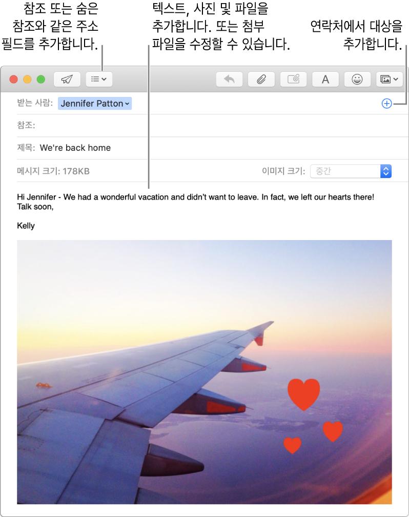 헤더 필드 버튼을 나타내는 새로운 메시지 윈도우, 연락처에서 사람을 추가하고 메시지 본문에 마크업된 이미지를 나타내기 위한 기 위한 주소 필드의 추가 버튼.