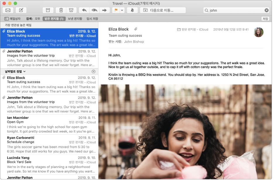 검색 필드에 'john'이 적혀 있고 메시지 목록의 검색 결과 상단에 가장 연관성 있는 메일이 표시된 Mail 윈도우.