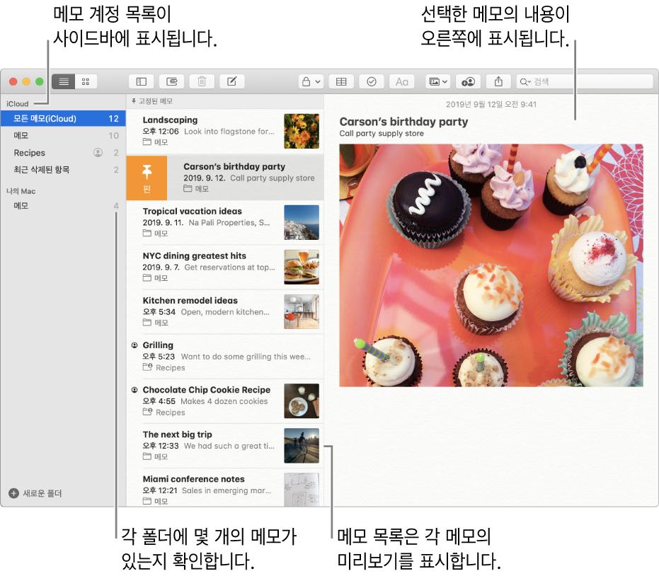 왼쪽의 사이드바에는 사용자의 구성된 모든 계정 및 폴더가 있고, 가운데에는 각 메모의 미리보기를 표시하는 메모 목록이 있고, 오른쪽에는 선택된 메모의 내용이 나타나는 메모 윈도우. 메모 개수가 각 폴더의 옆에 나타남.