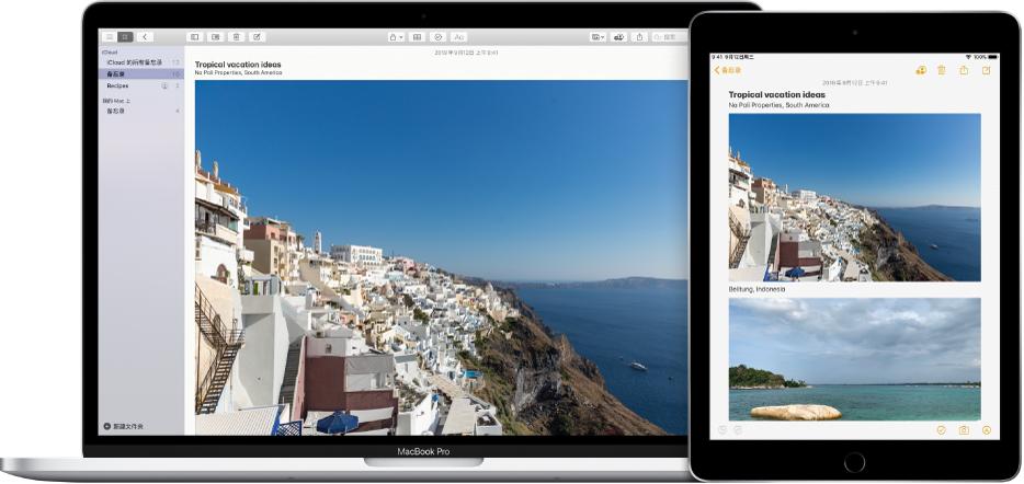 显示 iCloud 中同一个备忘录的 Mac 和 iPad。