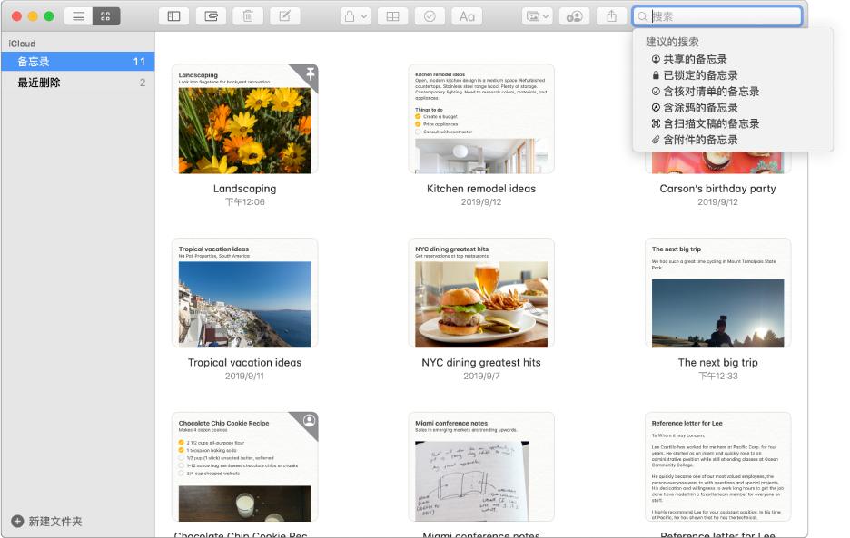 画廊显示下的备忘录,每个备忘录的内容显示在缩略图中。右上角显示建议的搜索,如锁定的备忘录和含附件的备忘录。