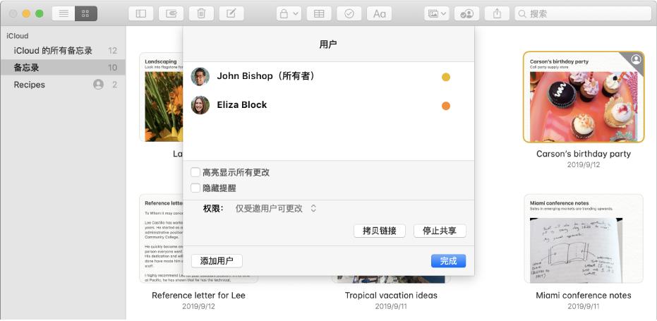 """在其中一个备忘录的工具栏中点按了""""查看参与者""""按钮后,以画廊显示方式显示的备忘录。您可以看到已添加到备忘录的用户列表和可用的选项。"""