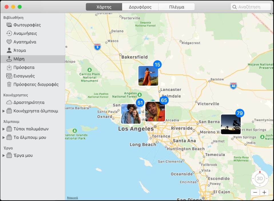Παράθυρο των Φωτογραφιών που δείχνει έναν χάρτη με μικρογραφίες φωτογραφιών ομαδοποιημένες κατά τοποθεσία.