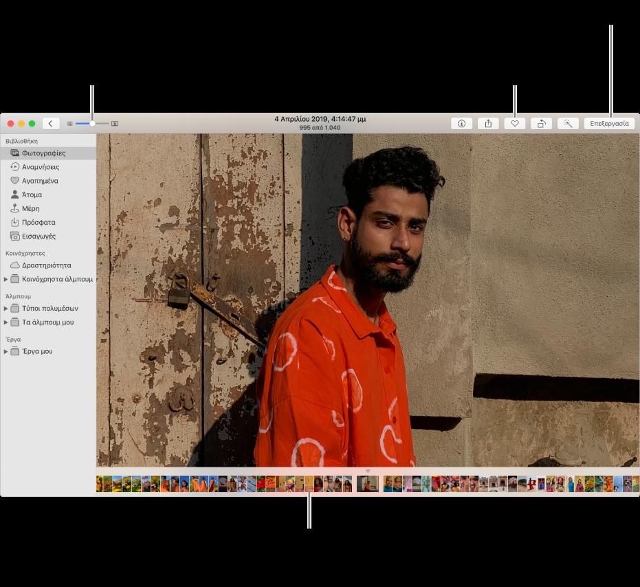 Το παράθυρο των Φωτογραφιών, στο οποίο εμφανίζεται μια μεγεθυμένη φωτογραφία στα δεξιά με μια σειρά μικρογραφιών από κάτω. Η γραμμή εργαλείων στο πάνω μέρος περιλαμβάνει το ρυθμιστικό Ζουμ, το κουμπί «Αγαπημένο» και το κουμπί «Επεξεργασία».