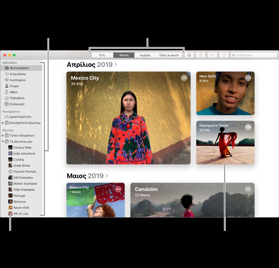 Το παράθυρο των Φωτογραφιών που δείχνει φωτογραφίες οργανωμένες κατά μήνες.