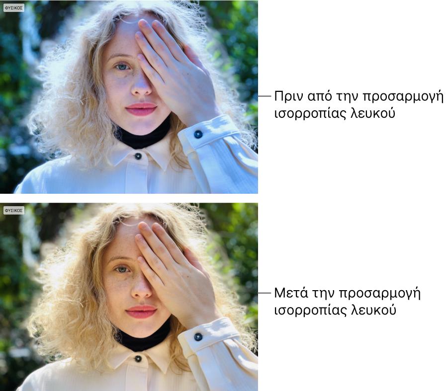 Μια φωτογραφία πριν και μετά από μια προσαρμογή ισορροπίας λευκού.
