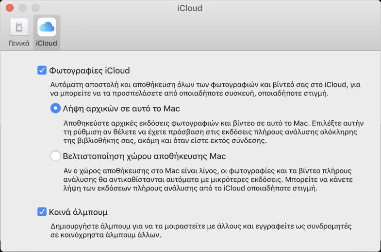 Το τμήμα «iCloud» στις προτιμήσεις των Φωτογραφιών.
