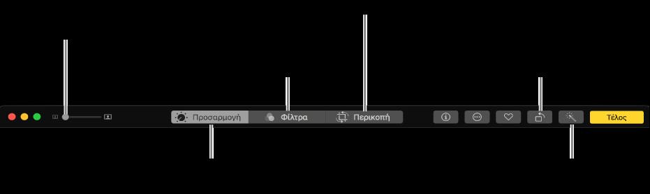 Η γραμμή εργαλείων Επεξεργασίας στην οποία εμφανίζονται κουμπιά για πραγματοποίηση προσαρμογών, προσθήκη φίλτρων και περικοπή φωτογραφιών.
