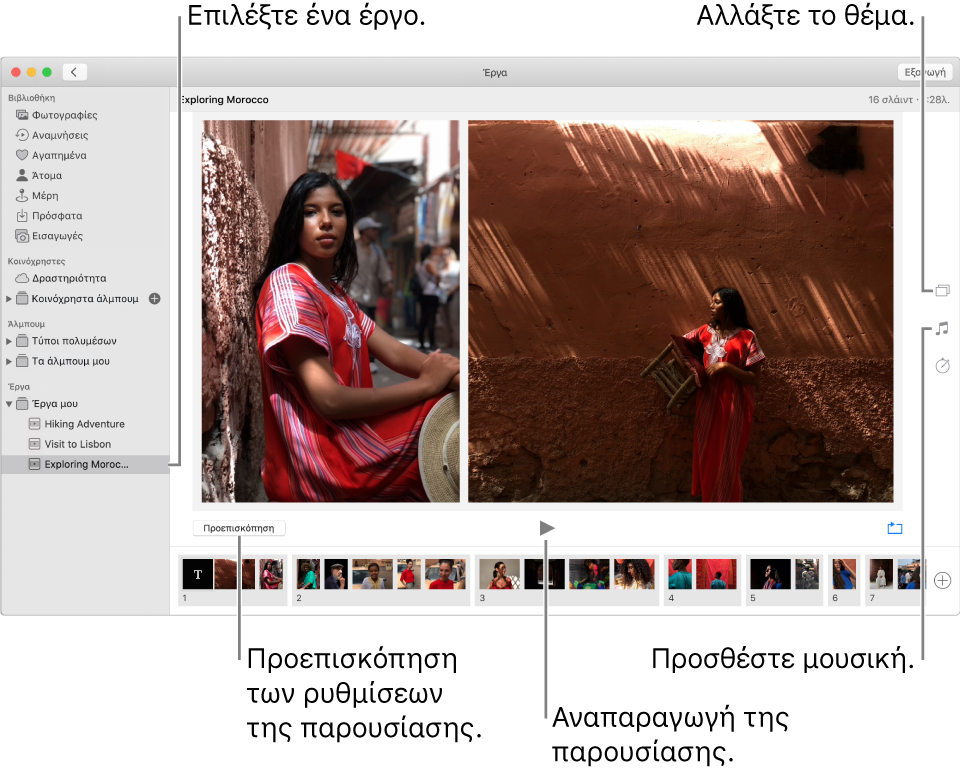 Παράθυρο των Φωτογραφιών που δείχνει μια παρουσίαση στο κύριο τμήμα του παραθύρου με τα κουμπιά «Προεπισκόπηση», «Αναπαραγωγή» και επανάληψης κάτω από την κύρια εικόνα παρουσίασης, μικρογραφίες όλων των εικόνων της παρουσίασης στο κάτω μέρος του παραθύρου, και στα δεξιά, τα κουμπιά «Θέμα», «Μουσική» και «Διάρκεια».