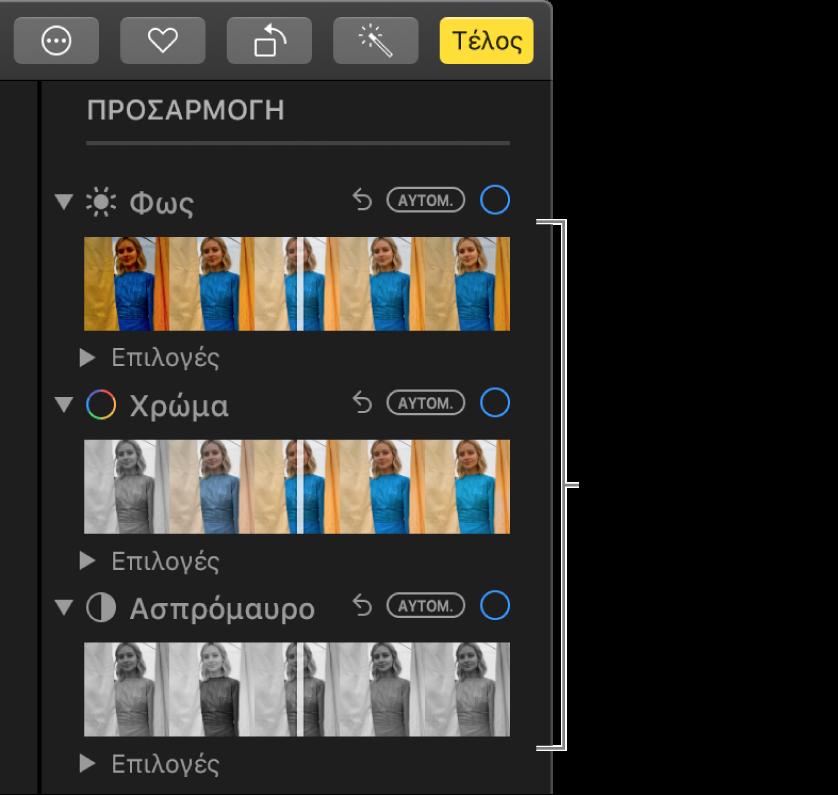 Τα ρυθμιστικά «Φως», «Χρώμα» και «Ασπρόμαυρο» στο τμήμα «Προσαρμογή». Ένα κουμπί «Αυτόματα» εμφανίζεται πάνω από κάθε ρυθμιστικό.