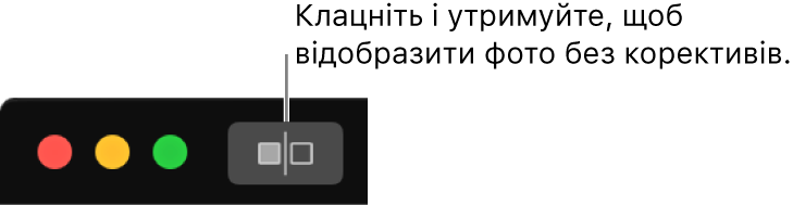 Кнопка «Без коригувань» поряд з елементами керування вікна у правому лівому кутку.