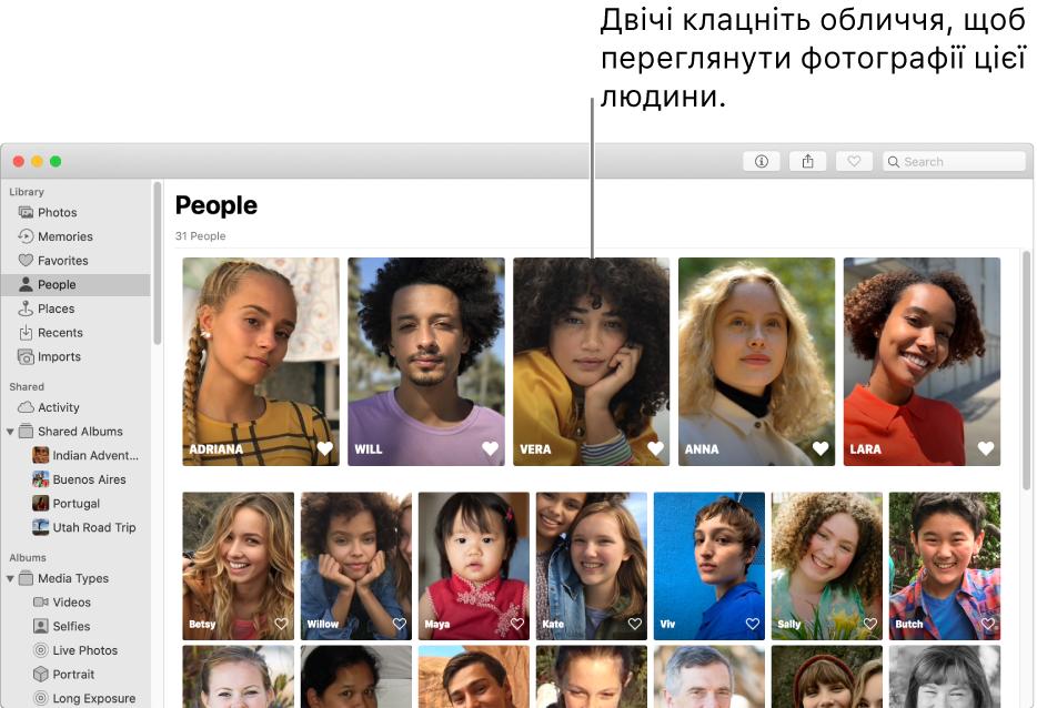 Обличчя в колекції «Люди».