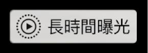 「長時間曝光」標誌