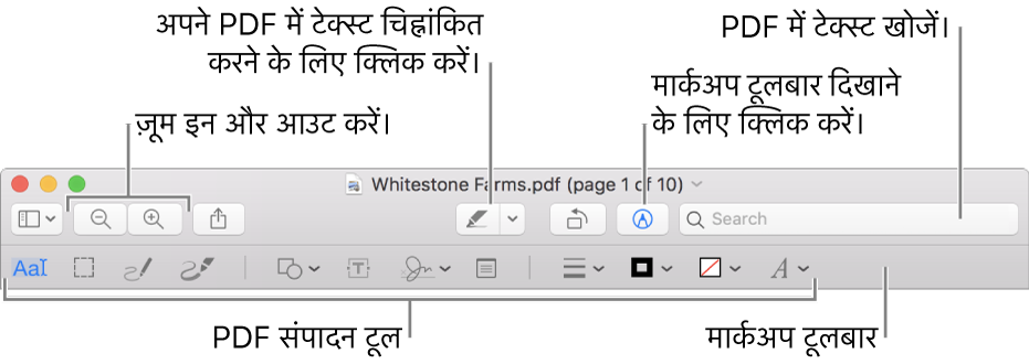 किसी PDF को चिह्नित करने के लिए मार्कअप टूलबार।