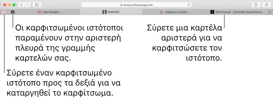Καρφιτσωμένοι ιστότοποι στη γραμμή καρτελών του Safari.