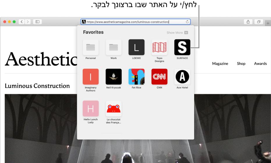 שדה הכתובת והחיפוש של Safari, ומתחתיו הצלמיות של האתרים המועדפים.