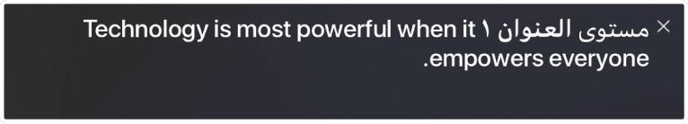 لوحة التسمية التوضيحية يظهر بها ما ينطقه VoiceOver حاليًا.